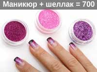 Маникюр + шеллак = 700 руб