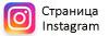Страница в Инстаграм